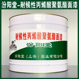 耐候性丙烯酸聚氨酯面漆、生产销售、涂膜坚韧