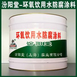环氧饮用水防腐涂料、防水防漏,性能好