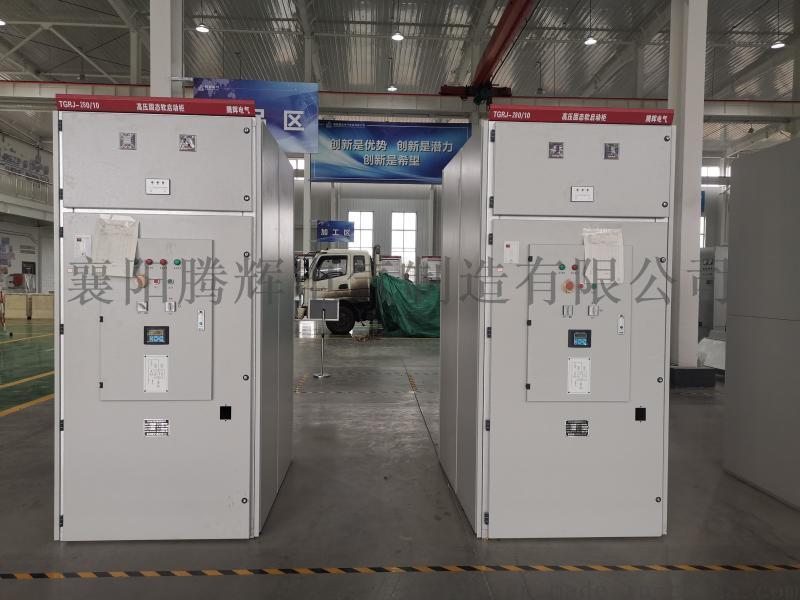 TGRJ高压软启动 降低起动电流