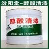 醇酸清漆、选汾阳堂品牌、醇酸清漆、包送货上门