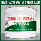 丙乙烯酸脂(酯)防腐防水涂料、生产销售、涂膜坚韧