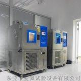 電池高低溫迴圈老化箱 工業級路由器高低溫測試箱