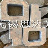 Q345C鋼板切割,鋼板下料,鋼板加工軸承座