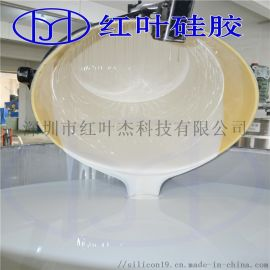 白色粘稠液体硅胶 双组份硅胶