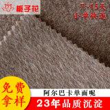 厂家直销现货粗纺面料时装阿尔巴卡单面毛呢面料