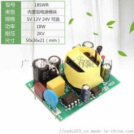 5V3A开关电源板模块内置隔离型小体积
