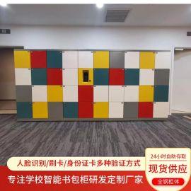 中高校智能储物柜定制 图书馆智能储物柜供应商