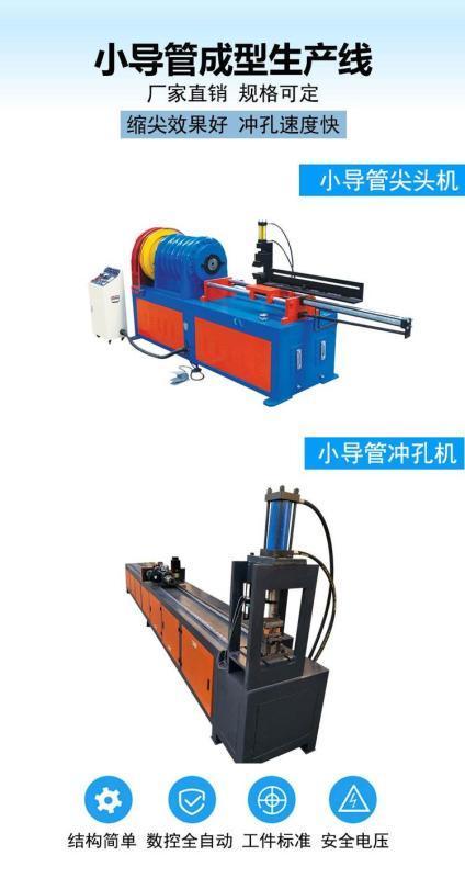 湖南永州小导管尖头机小导管尖头机多少钱