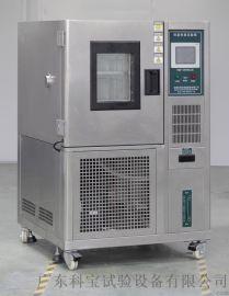 150L不锈钢湿热试验箱 双层式湿热试验箱