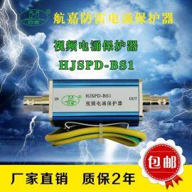 西安航嘉视频电涌保护器 HJSPD-BS1