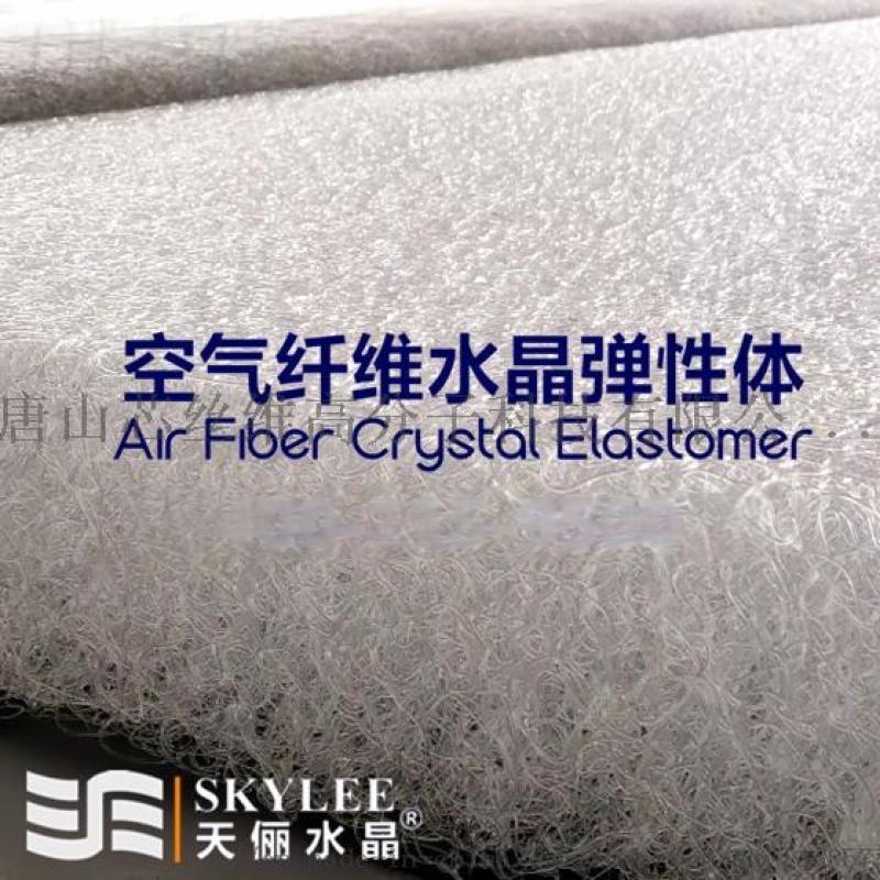 高分子牀墊 高分子枕頭 高分子坐墊 空氣纖維坐墊