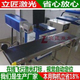 视觉定位激光打标机 在线飞行激光打标机 流水线作业