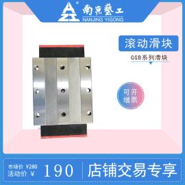 南京工艺装备厂 GGB直线导轨滑块