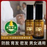 防脱育发精华液头发增长液男女士育发液育发神器生长剂