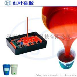 绝缘抗震电子胶/电子灌封硅胶