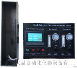 单根电线垂直阻燃GB/T18380