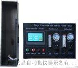單根電線垂直阻燃GB/T18380