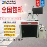 深圳廠家直銷紫外鐳射雕刻機 冷光鐳射打標機