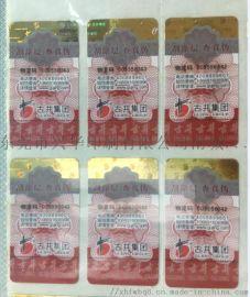 酒类防伪标签,兴华专业定制防伪标签