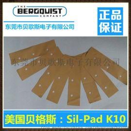 Sil-Pad K-10高性能基材导热绝缘材料