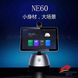 网牛智能办公 小鱼易连云视频NE60/80
