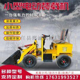 环保电动铲土机 小型装载机