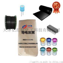导电剂导电母粒用导电炭黑 导电碳浆用导电炭黑