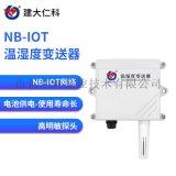 建大仁科NB型溫溼度變送器