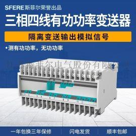 JD194-BS4P-Y三相四线有功功率变送器长江斯菲尔电气厂家直销