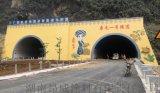 厂家供应隧道无机陶瓷涂料柒涂士