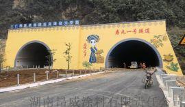廠家供應隧道無機陶瓷塗料柒塗士