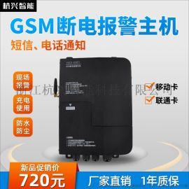 断电报 器 停电报 器 GSM停断电短信电话通知