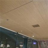 大自然木纹吊顶铝单板 仿生态木纹铝单板定制厂家