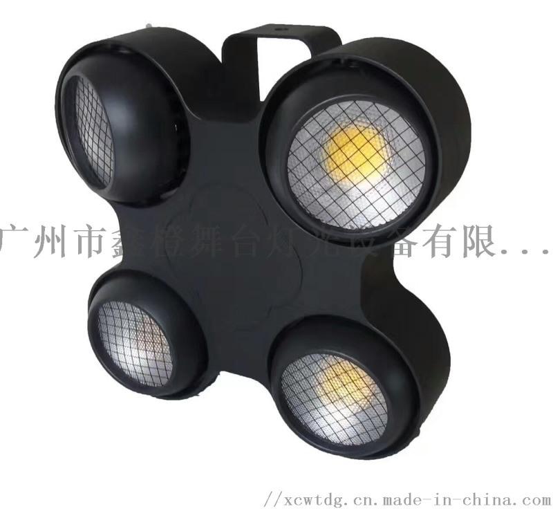 舞台灯光广州鑫橙舞台灯光LED四眼防水观众灯