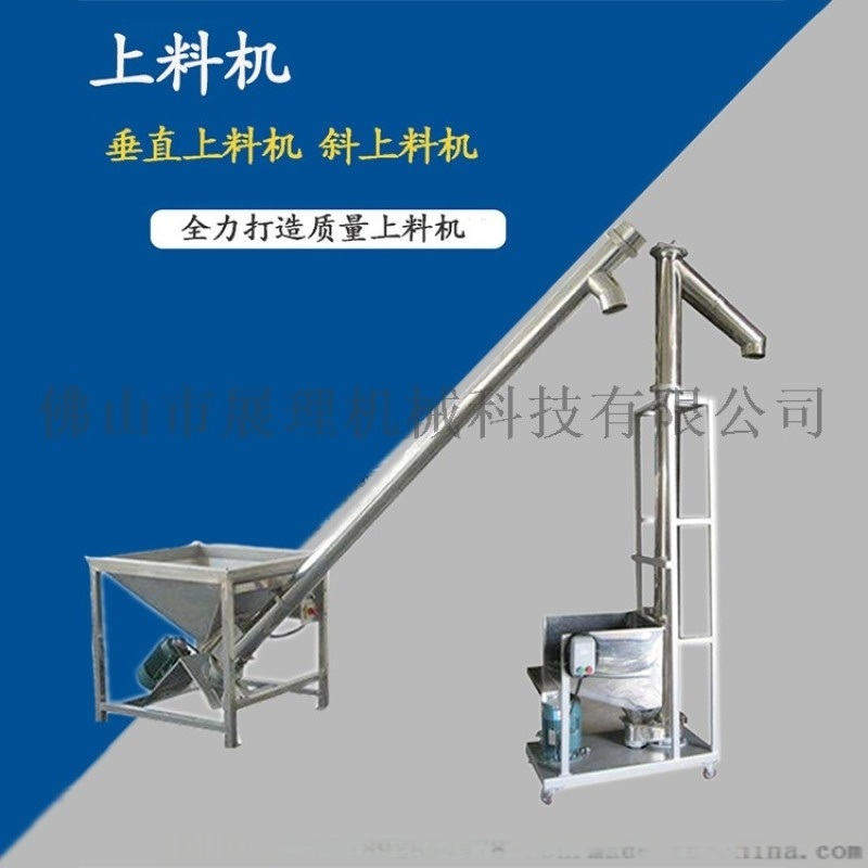 佛山展理应供垂直/倾斜上料机 不锈钢螺旋上料机