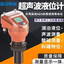 超声波液位计一体式非接触数显超声波水位传感器