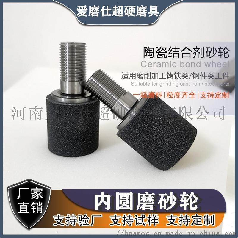 CBN砂輪,陶瓷結合劑磨頭,內圓磨廠家
