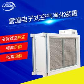 回风箱式电子除尘净化器 中央空调通风净化除尘设备