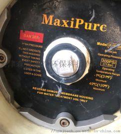 MaxiPrue膜壳端盖组件膜壳密封圈适配器止推环