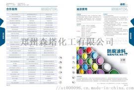 水性防锈漆 水性环保涂料 全国发货