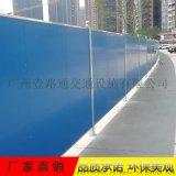 道路施工安装彩钢泡沫夹芯板围挡 蓝色压纹铁皮围蔽