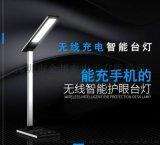 LED護眼檯燈無線充電檯燈夜燈系列摺疊檯燈