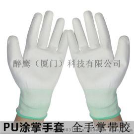 厦门PU涂掌手套 尼龙涂胶手套 无尘手套作业手套