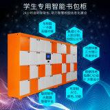 北京圖書館36門刷卡書包櫃廠家 學校智慧電子存包櫃