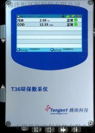 T36环保数采仪 数据采集仪 厂家直销
