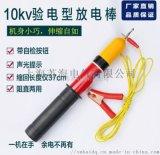 YDF-10KV驗電式放電棒