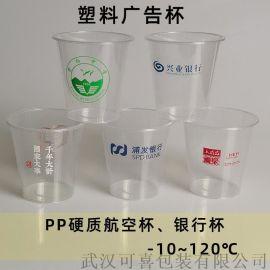 广告塑料杯,小号塑料广告杯,银行商务招待泡茶杯定制