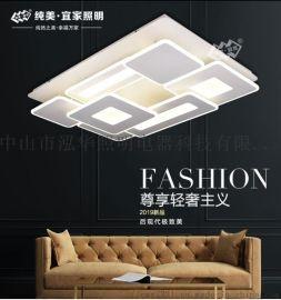 纯美宜家照明-现代吸顶灯时尚简约厂家