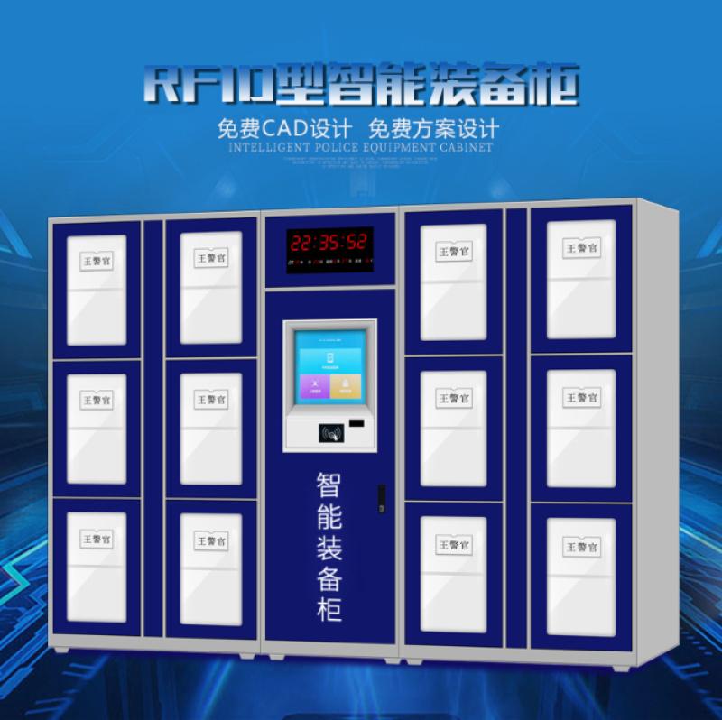 寧夏派出所RFID智慧裝備櫃定製 智慧裝備櫃公司
