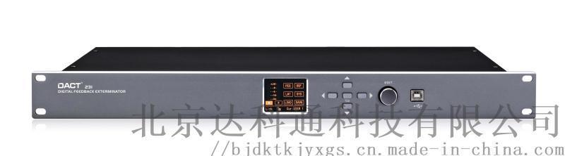 EQ231 專業數位均衡器
